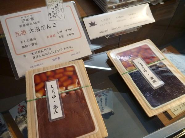 116大沼だんご (1)