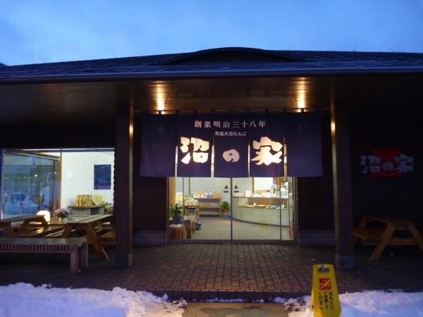 116大沼だんご (4)